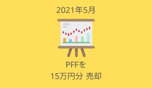 またまたポートフォリオ整理!PFFを15万円分売却【2021年5月の投資ログ】