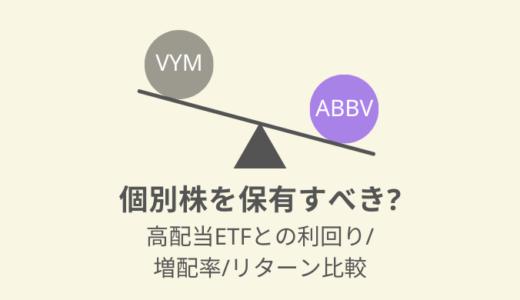 【個別株 vs ETF】ABBV(アッヴィ)を投資対象へ!高配当・高増配・高ディフェンシブ…3K銘柄