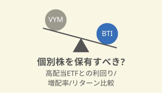 【個別株 vs ETF】BTI(ブリティッシュ・アメリカン・タバコ)を投資対象外へ!もう英国高配当株は良いや…