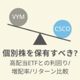 VYM vs CSCO