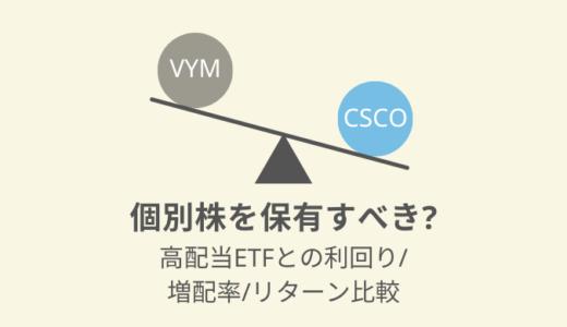 【個別株 vs ETF】CSCO(シスコシステムズ)を投資対象外へ!衝動買いしていたことを反省