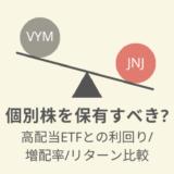 【個別株 vs ETF】JNJを投資対象にします!高増配と高ディフェンシブが決め手