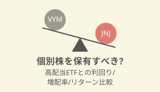 【個別株 vs ETF】JNJ(ジョンソン&ジョンソン)を投資対象へ!高増配と高ディフェンシブが決め手