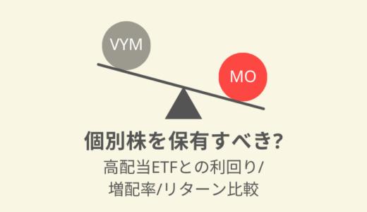 【個別株 vs ETF】MO(アルトリア・グループ)を投資対象へ!さすが高配当・高増配銘柄