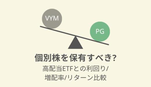 【個別株 vs ETF】PG(プロクター&ギャンブル)を投資対象外へ!VYMで良いと判断