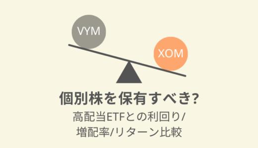 【個別株 vs ETF】XOM(エクソン・モービル)を投資対象へ!高配当・高増配が強み