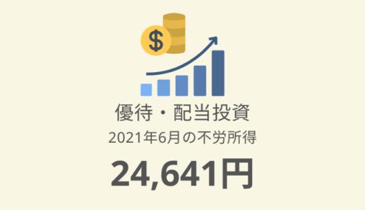 【株主優待・配当金生活】2021年6月の収入は24,641円!評価額740万