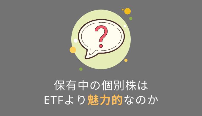 保有中の個別株はETFより魅力的なのか?