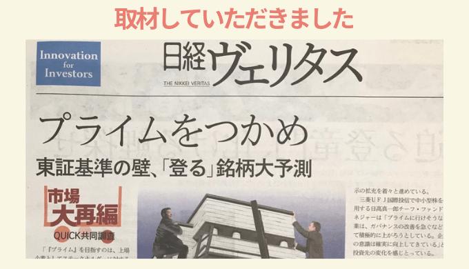 『日経ヴェリタス』の取材を受けました!家計「見える化」のススメ