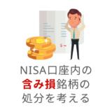 NISA講座内の含み損銘柄の処分を考える