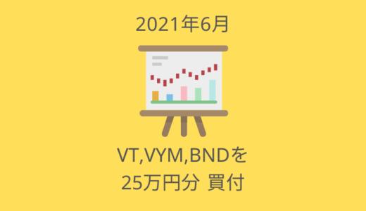 PFFからBNDへスイッチング!VT,VYM,BNDを25万円分買付【2021年6月の投資ログ】