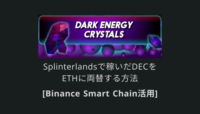 【Splinterlands】DECをETH(他通貨)へ両替する方法 Binance Smart Chain活用