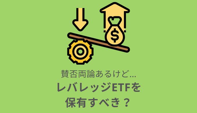 レバレッジETFを保有すべき?
