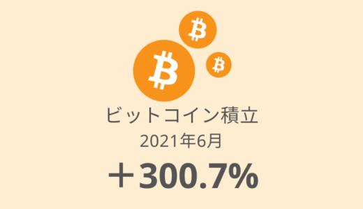 【ビットコイン積立 運用実績】41か月目は+300.7%でした(2021年6月)