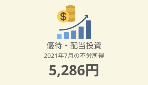 【株主優待・配当金生活】2021年7月の収入は5,286円!評価額762万