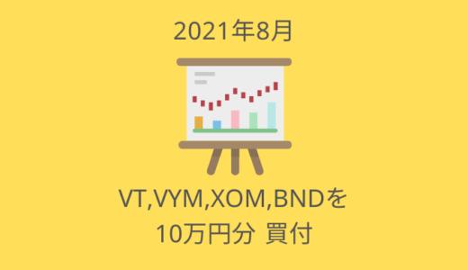 VT,VYM,XOM,BNDを10万円分買付!1年半ぶりのXOM【2021年8月の投資ログ】