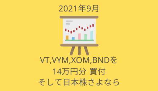 ちょっと多めに14万円分買付!日本株を全て売却【2021年9月の投資ログ】