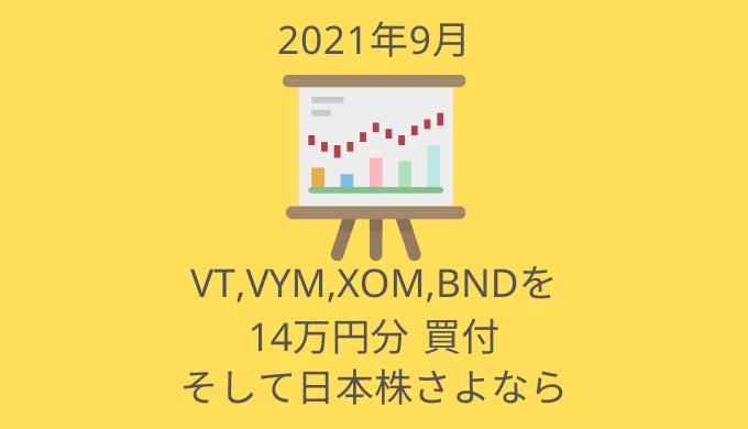 2021年9月の投資ログ