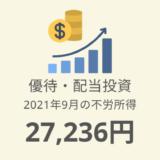 【株主優待・配当金生活】2021年9月の収入は27,236円!評価額784万