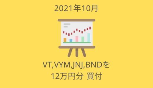 買付を忘れてた!今月も12万円入れました【2021年10月の投資ログ】